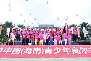 2020中国(海南)青少年高尔夫球精英赛圆满结束