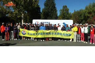 2020北京中关村昌平企业家运动俱乐部十月月例赛--香山站