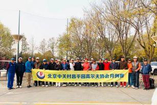 2020北京中关村昌平企业家高尔夫俱乐部11月月例赛--天安站