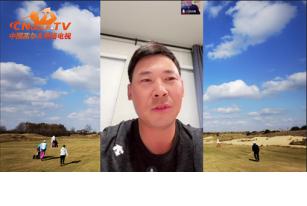 中国高尔夫专业媒体隔空对话张新军实录