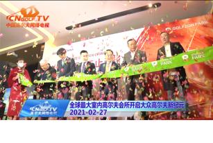 全球最大的高尔夫室内会所开启中国大众高尔夫新篇章