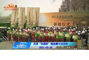 天津传统赛事-京基杯挑战赛拉开序幕