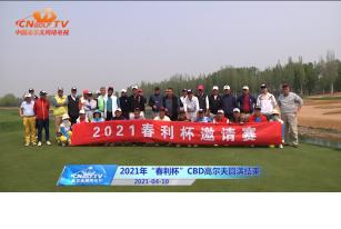 """2021""""春利杯""""CBD高尔夫球会举行"""