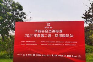 2021华鼎会会员锦标赛凤河国际站打响