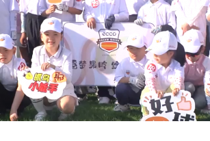 """迎接六一儿童节,邂逅高尔夫 """"逐梦果岭""""黄港站完美落幕"""