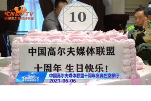 中国高尔夫媒体联盟十周年庆典在京举行
