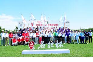 """2021""""名校杯""""兆泰集团·高校校友高尔夫联谊赛第五轮"""