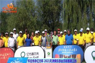 怀庄传承亿方杯天津高尔夫球俱乐部会员联赛第三场落幕