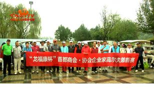 """2021年""""龙福康杯""""首都商会·协会企业家高尔夫慈善赛暨龙福康会员巡回赛第三场--净山湖站"""