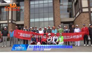 2021首都商会协会企业家慈善赛第四场比赛红枫湖结束
