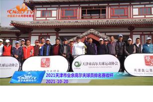 2021天津市业余高尔夫球员排名赛结束