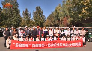 龙福康杯首都商协慈善赛之传奇女子队龙福康会员对抗赛