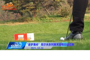 """""""逐梦果岭""""高尔夫系列赛天安假日站结束"""