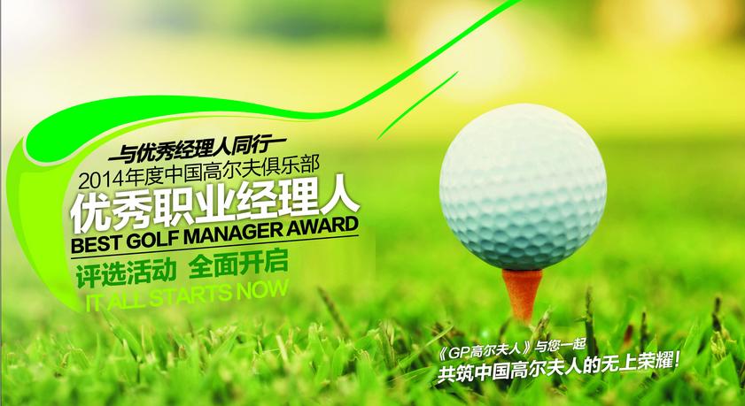 """2014年8月10日,由《gp高尔夫人》杂志主办,""""2014年度中国高尔夫俱乐部"""